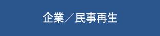企業/民事再生
